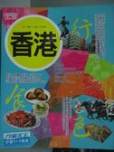 【書寶二手書T7/旅遊_LBC】香港行食色_2014年