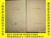 二手書博民逛書店十字軍騎士罕見上下冊 網格本Y17929 顯克微支 上海譯文出版
