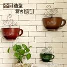 復古墻面裝飾舊咖啡杯廳壁飾酒吧墻上裝飾品家居客廳墻飾鐵藝壁掛 【618特惠】