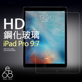 E68精品館 9H鋼化玻璃 Apple iPad Pro 9.7 吋 9H 鋼化 玻璃 保護貼 玻璃膜 鋼化 膜 鋼化貼 97