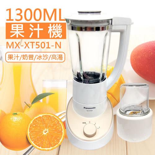 【國際牌Panasonic】1300ML研磨果汁機 MX-XT501(香檳金)