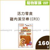 寵物家族-活力零食-雞肉潔牙棒(CR3)160g-送單支潔牙骨(口味隨機)*2