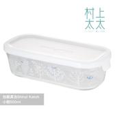 【加藤真治Shinzi Katoh】日本iwaki  雪白森林耐熱玻璃保鮮盒500ml 便當盒 可微波 耐熱烤盤