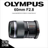 Olympus M. Zuiko Digital ED 60mm F2.8  Macro 定焦微距鏡頭  防塵防滴 元佑公司貨★24期0利率免運★薪創數位