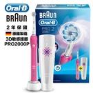 【贈護理牙膏乙條】德國百靈Oral-B-敏感護齦3D電動牙刷 PRO2000 粉色