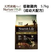 Nurture PRO天然密碼 低敏雞肉(成幼犬配方) 5.7kg