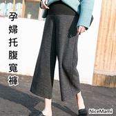 漂亮小媽咪 韓系托腹褲 【P4810】 條紋 寬鬆 孕婦 托腹 寬褲 九分褲 坑條 休閒褲托腹褲 孕婦裝