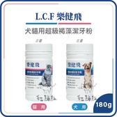 L.C.F樂健飛[貓用超級褐藻潔牙粉,180g](免運)