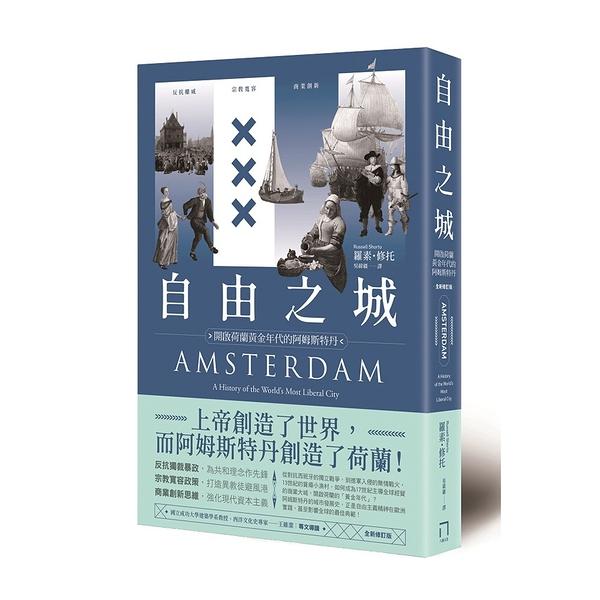自由之城(反抗權威宗教寬容商業創新.開啟荷蘭黃金年代的阿姆斯特丹)(全新修訂版)