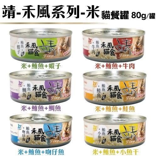 『寵喵樂旗艦店』【24罐】美味《靖特級貓罐 禾風系列-米80g 》可隨機混搭 六種口味 貓罐頭