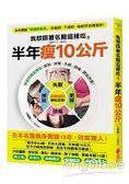 我想跟著名醫這樣吃,半年瘦10公斤:日本獨創限醣飲食法,吃飽飽、不運動,還能降低