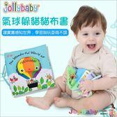 寶寶布書益智玩具 立體氣球躲貓貓安撫書-JoyBaby