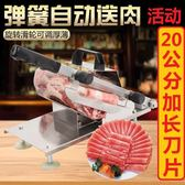 切肉機 牛羊肉切片機手動切肉機家用切牛羊肉卷機凍肉切肉片機商用刨肉機MKS 夢藝家