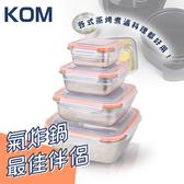 【新年激殺】【KOM】萬用不鏽鋼保鮮盒-正方型四件組(限量)