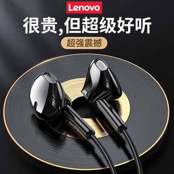Lenovo XF06 耳機 聯想耳機 入耳式 3.5mm耳機 有線 高音質 重低音 耳麥