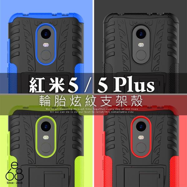 輪胎紋 手機殼 紅米5 / 紅米5 Plus 紅米5+ 手機套 支架 矽膠 軟殼 防摔防震 保護套 二合一