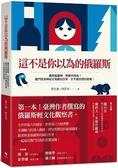 這不是你以為的俄羅斯:第一本台灣作者撰寫的俄羅斯輕文化觀察書