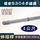 4米曬衣桿:S304不鏽鋼【獨家伸縮桿】