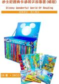 迪士尼經典卡通英文故事套書(28書+28CD)