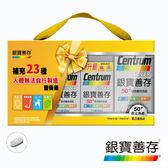 【新升級善存】銀寶善存禮盒 (共260錠)