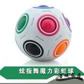 魔力彩虹球 減壓魔方魔力彩虹球創意手指23迷你足球異形寶寶兒童玩具益智