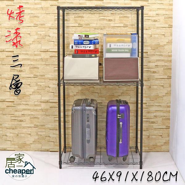 【居家cheaper】黑金剛 91X46X180CM三層置物架-鎖管,烤黑/鞋架/行李箱架/衛生紙架/後背包架/鞋櫃