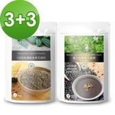 【樸優樂活】黑芝麻粉+堅果黑芝麻糊-微糖(添加紅藻鈣)*3-黑珍雙冠組共六包