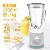 【國際牌Panasonic】1.5L玻璃杯果汁機 MX-EX1551-超下殺