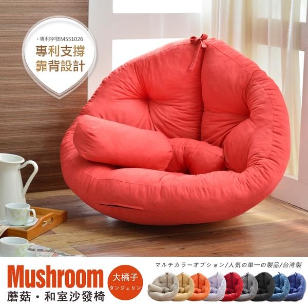 【班尼斯國際名床】~窩在家Mushroom蘑菇創意懶骨頭沙發床(不需靠牆即可使用)
