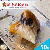 《好客-楊哥楊嫂肉粽》特製粽(90顆/包)(免運商品)_A052019