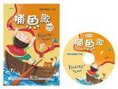 歡唱世界童謠-捕魚歌(彩色精裝書+CD)  4037-4 幼福 (購潮8)