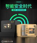 保險櫃 歐美特保險櫃家用小型隱形指紋密碼家用入墻保險箱 YYS【創時代3C館】