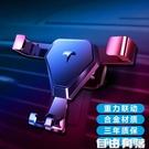 車載手機架汽車導航支架出風口卡扣自動夾手機中控台重力支撐架  自由角落