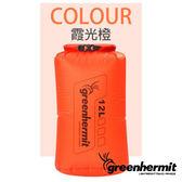 GREEN HERMIT 超輕防水袋 12L 橙/藍 戶外|泛舟|游泳 OD1112