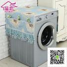 新款多用蓋巾蓋布蓋罩洗衣機巾滾筒式洗衣機罩防塵罩 歐歐流行館