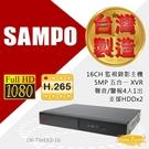 高雄/台南/屏東監視器 聲寶16路監控錄影主機 DR-TWEX3-16 H.265 5MP 台灣製造