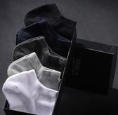 襪子禮盒 10雙禮盒裝襪子男士短襪黑棉襪中筒男襪淺口隱形低幫防臭船襪【快速出貨八折下殺】