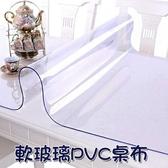 桌墊 軟玻璃PVC桌布防水防燙防油免洗透明膠墊塑料餐桌墊茶幾墊水晶板jy【快速出貨八折下殺】