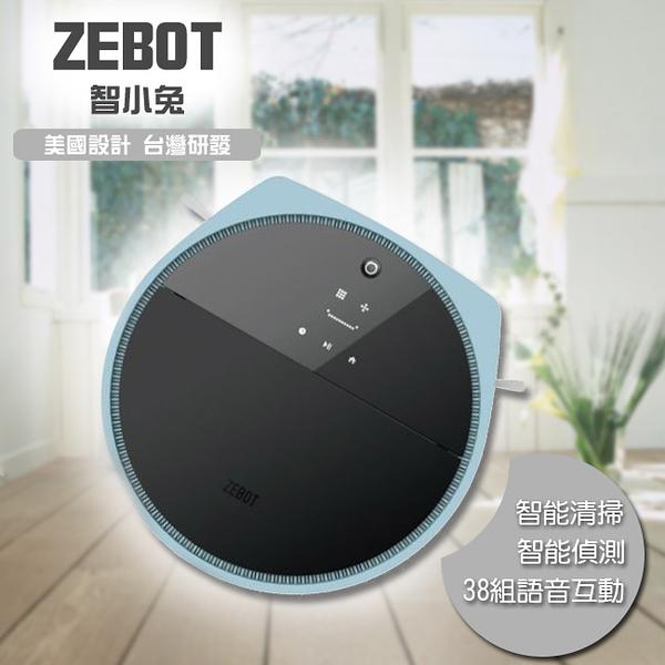 ZEBOT智小兔 負離子掃地機器人吸塵器(純吸版)。天藍色 / Tubbot V Cyan 清潔輕鬆方便智能