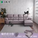 【KIKY】 頂級彈簧 貓抓皮沙發 耐磨皮│約翰 L型沙發