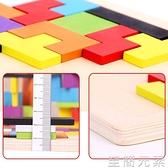 積木俄羅斯方塊積木玩具幼兒園木質拼圖益智玩具1-2-3-4-5-6周歲WD 至簡元素