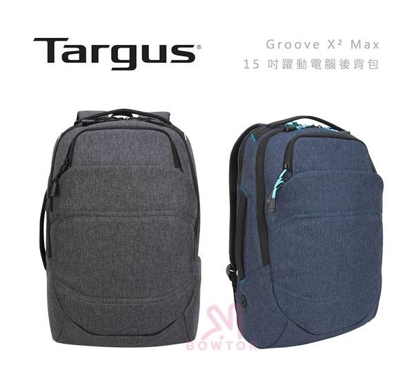 光華商場。包你個頭【Targus】 Groove X² Max 15 吋 躍動 電腦後背包 TSB951GL
