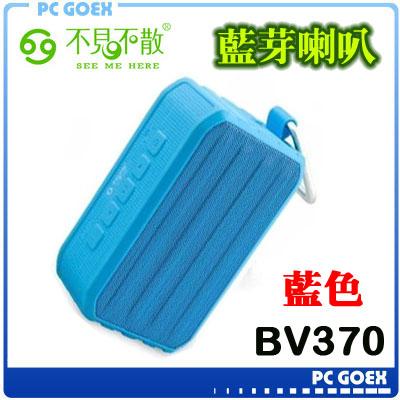 不見不散 BV370 藍 無線藍芽喇叭☆pcgoex 軒揚☆