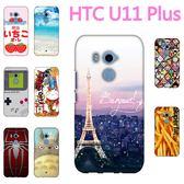 [U11+ 手機殼] HTC 11 plus 軟殼 保護套 外殼
