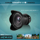 EGE 一番購】老蛙 LAOWA LW-FX 15mm f4 廣角微距移軸鏡頭 MACRO 1:1【公司貨】