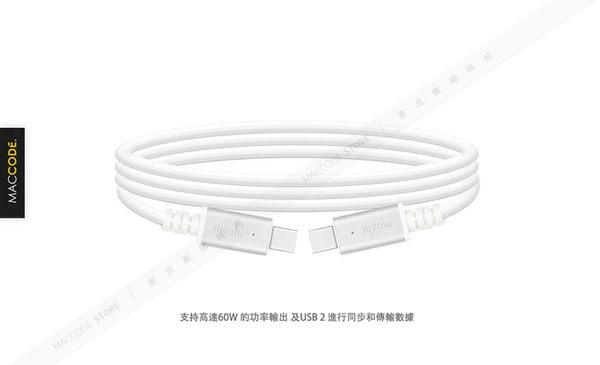 Moshi USB-C 充電 / 數據 傳輸線 200公分 公司貨 現貨