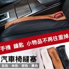 攝彩@汽車椅縫塞 單個 車載座椅防漏縫隙...