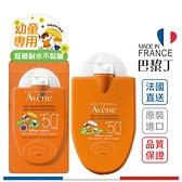 雅漾 寶貝防曬液SPF50+ 30ml (防水配方) Avene 【巴黎丁】台灣公司貨