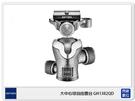 【分期零利率】Gitzo GH1382QD 鋁合金 中心球型雲台 一號 (公司貨)