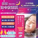 日本 RAVIS 法令紋面膜...